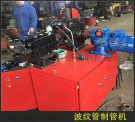 江北区全自动波纹管制管机金属波纹管液压成型机