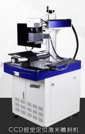 视觉定位激光打标机视觉镭雕机
