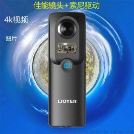 720度鱼眼镜头全景VR看房相机