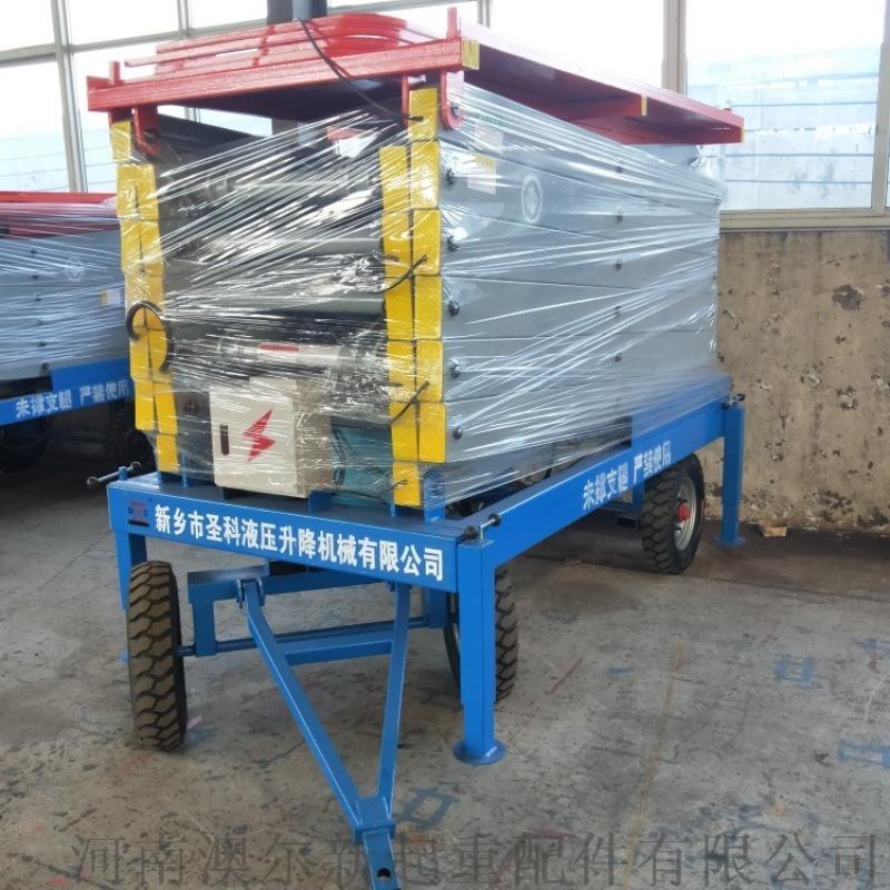 移动式升降平台  牵引式液压升降平台  高空作业车
