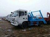 擺臂垃圾車配備地坑式地面式垃圾箱廠家直銷
