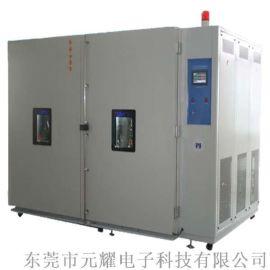 定做大型环境实验室 浙江高低温 步入式恒温恒湿箱
