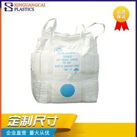 青岛集装袋即墨吨袋厂家化工粉末防漏吨包袋集装箱吨袋