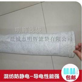 混纺导电除尘滤袋混纺防静电收尘袋