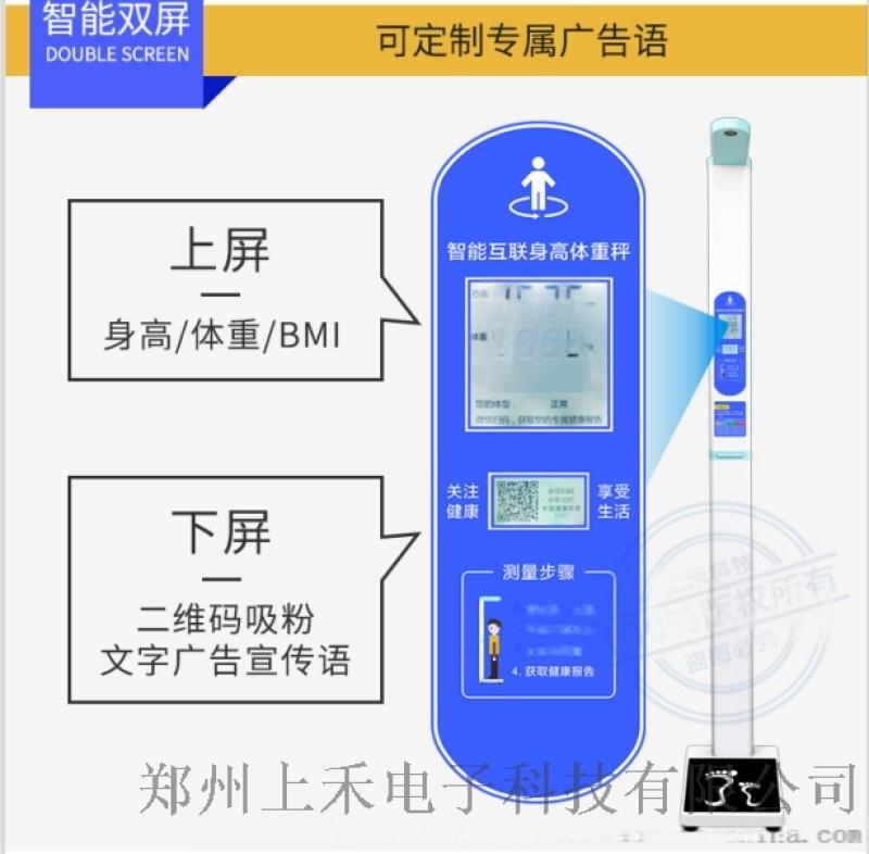 鄭州上禾超聲波身高體重檢測儀身高體重秤  體檢秤