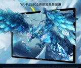 YR-PJ4601J中亿睿3.5mm拼接屏中亿睿