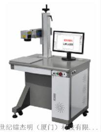 激光镭雕机 激光刻字机 激光打标机