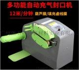 氣泡袋充氣機空氣填充機葫蘆膜充氣機氣泡膜充氣機