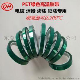 涂布厂直销高温胶带 广东PET高温绿胶55U