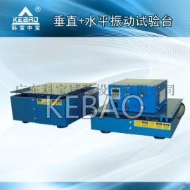 垂直水平振动试验台/模拟运输振动试验台