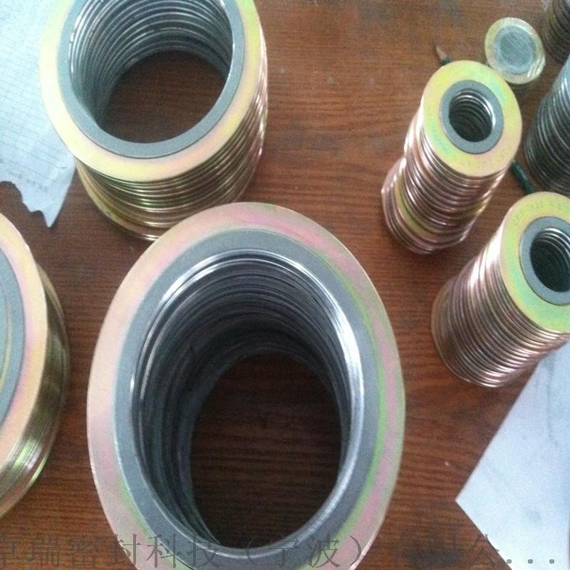 管制法兰用金属缠绕垫片