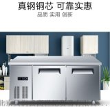 海爾冷藏工作臺SL-430C2直冷臥式工作臺冰箱