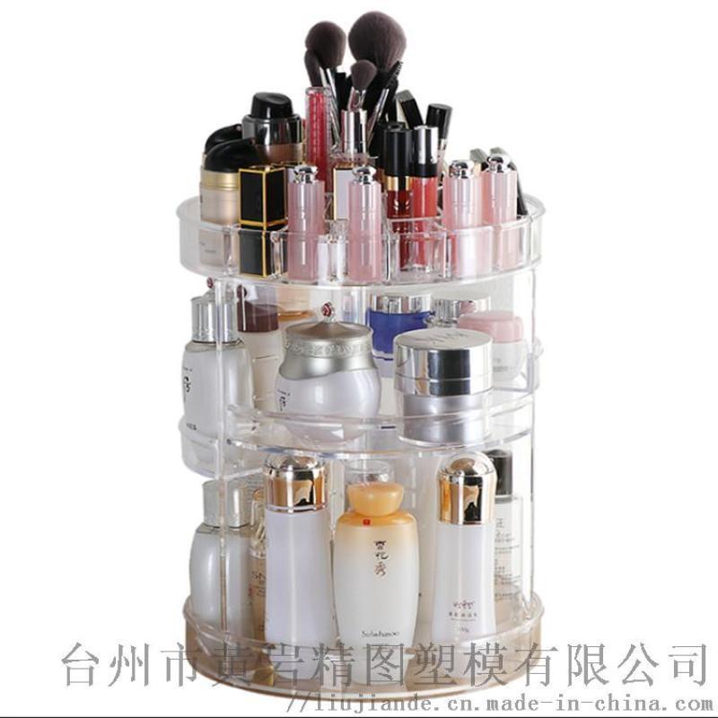 旋转式化妆品收纳盒模具