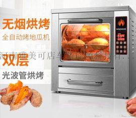 浩博烤地瓜机全自动烤红薯机商用街头子玉米土豆烤箱
