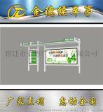 公交候車亭,公交站臺,公交站牌設計生產廠家
