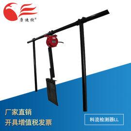 LL系列料流检测器  煤流开关 料流检测器