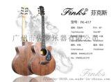 芬克斯FK-417原声民谣吉他40寸