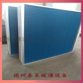 表冷器8排管蓝箔铜管表冷器,制药厂