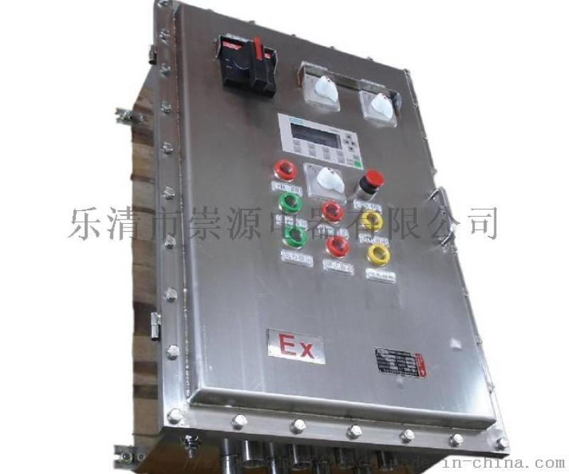 304不锈钢防爆配电箱BXMD-4K防爆控制箱厂家