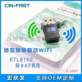 300M迷你无线网卡 8192EU芯片300M USB无线网卡wifi接收器