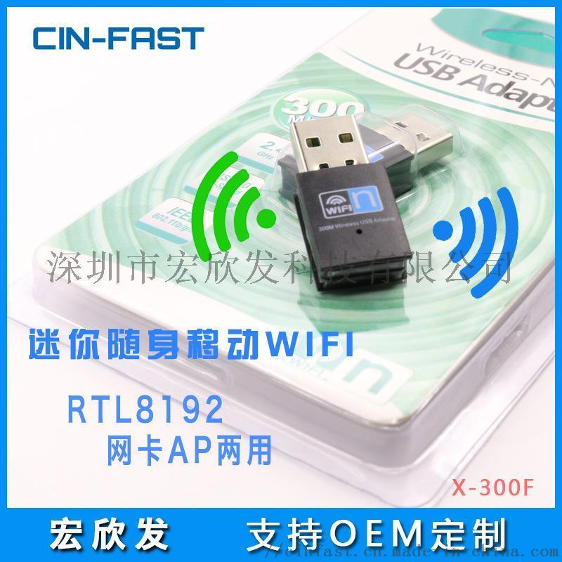 300M迷你無線網卡 8192EU晶片300M USB無線網卡wifi接收器