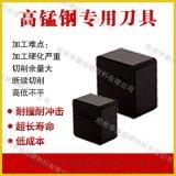 加工高錳鋼磨環CBN刀具-BN-S20粗車效率高