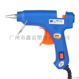 鑫富15W-热熔胶枪20W小胶枪