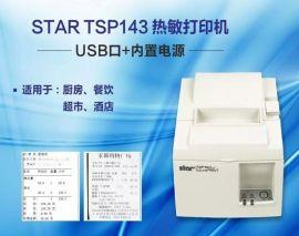 日本star微型**打印机热敏机tsp143iii