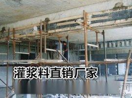 高强无收缩灌浆料 灌浆料价格 二次灌浆料 灌浆料多少钱一吨