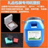 水乳胶粘剂|封口胶|纸塑粘合剂|纸塑胶|封边胶|彩印|水性环保