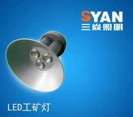 三焱LED工矿灯车间节能照明聚光防爆环保仓库灯天棚灯