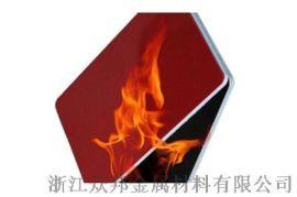 浙江衆邦ALUCOONE B1級防火鋁塑板