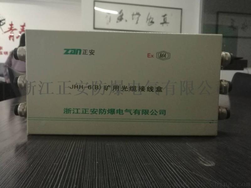 FHG6矿用光纤盘纤盒
