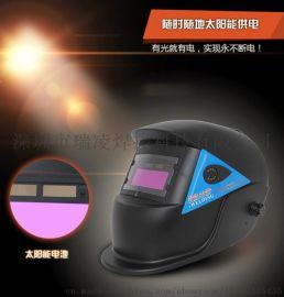 瑞凌焊帽厂家批发/电焊防护面罩/变光焊帽