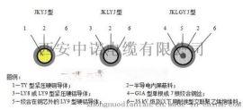 长通电缆JKLYJ国标铝芯绝缘架空电缆