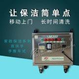 闖王CWD4A油煙機清洗機, 蒸汽清洗機設備