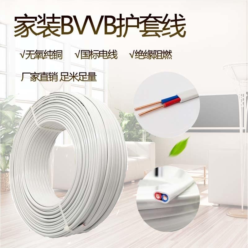 金环宇电缆BVVB1.5/2.5/4/6平方