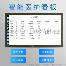 上海奋马智能医护看板 电子看板
