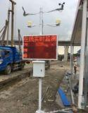 西安 揚塵檢測儀 環境在線監測系統 安裝聯網