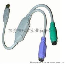 USB转双PS2连接线