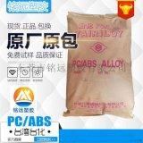 PC/ABS台湾奇美PC-510
