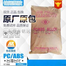 PC/ABS臺灣奇美PC-510
