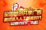 共享广告招商_共享广告招商平台_华宝软件