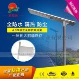 周口太陽能路燈一體化太陽能路燈