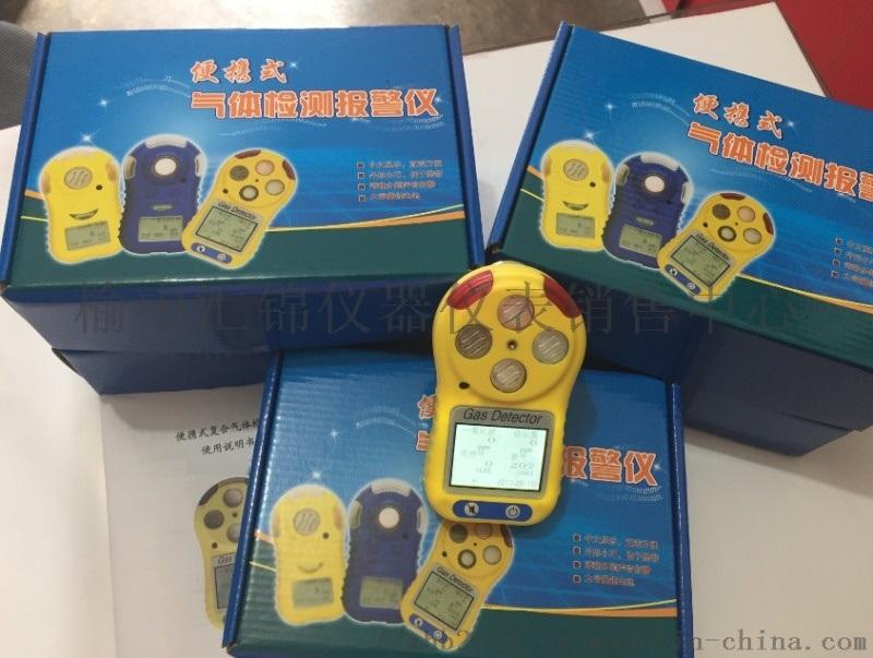 兰州四合一气体检测仪13919031250