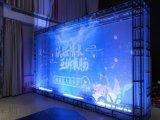 宝安维也纳酒店会议背景墙   会议签到墙制作
