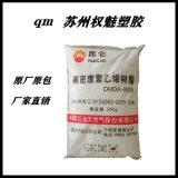 现货独山子石化DHPE DMDA- 8008 注塑级 高刚性 高强度 注塑容器