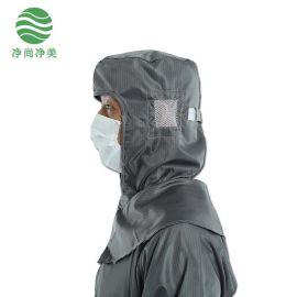 无尘防静电帽条纹披肩帽 食品安全防尘帽