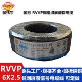 深圳金环宇RVVP 6*2.5铜屏蔽电缆哪家好 国标屏蔽信号线