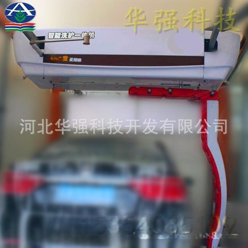 无接触式洗车操控台外壳/360度洗车机电机防护罩/全自动洗车房